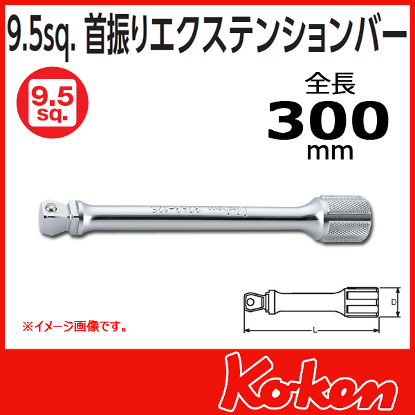 """Koken(コーケン) 3/8""""(9.5) 3763-300 3/8 オフセットエクステンションバー 300mm"""