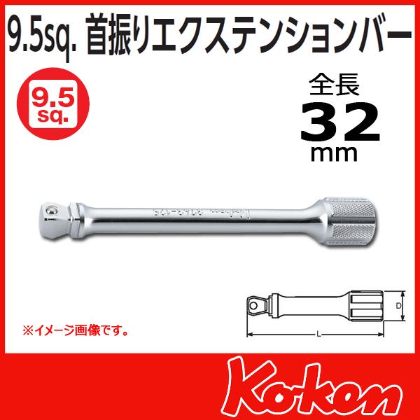 """Koken(コーケン) 3/8""""(9.5)3763-32 オフセットエクステンションバー 32mm"""