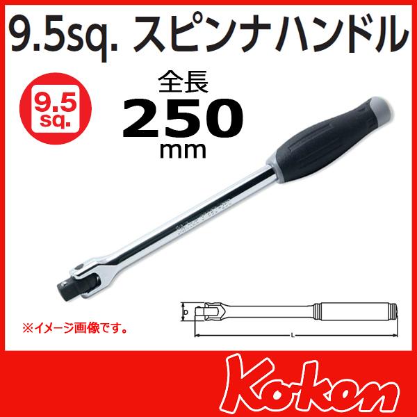 """【メール便可】 Koken(コーケン) 3/8""""(9.5)スピンナハンドル 3768J-250"""