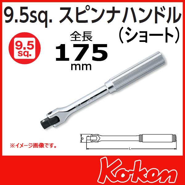 """【メール便可】 Koken(コーケン) 3/8""""(9.5) スピンナハンドル(ショート) 3768N-175"""