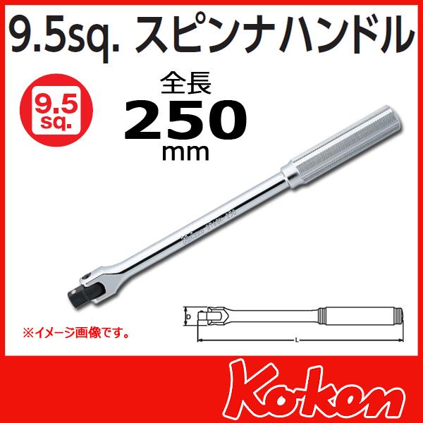 """【メール便可】 Koken(コーケン) 3/8""""(9.5)スピンナハンドル 3768N-250"""