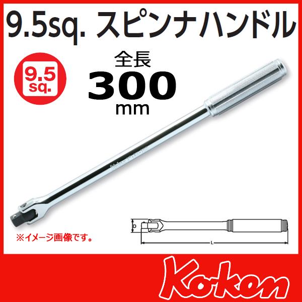 """【メール便可】 Koken(コーケン) 3/8""""(9.5)スピンナハンドル 3768N-300"""