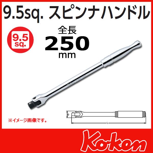 """【メール便可】 Koken(コーケン) 3/8""""(9.5) スピンナハンドル 3768P-250"""