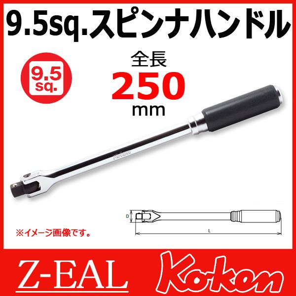"""【メール便可】 Koken(コーケン) 3/8""""-9.5  Z-EAL スピンナハンドル 3768Z-250"""