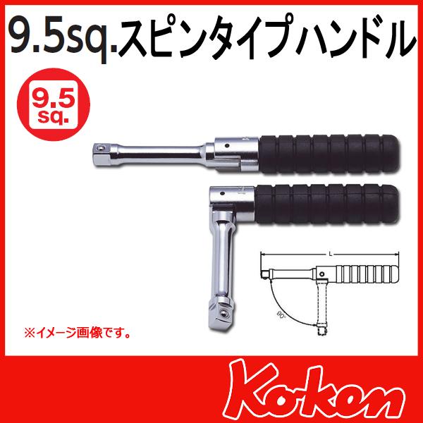 """【メール便可】 Koken(コーケン) 3/8""""(9.5) スピンタイプハンドル 3769H"""