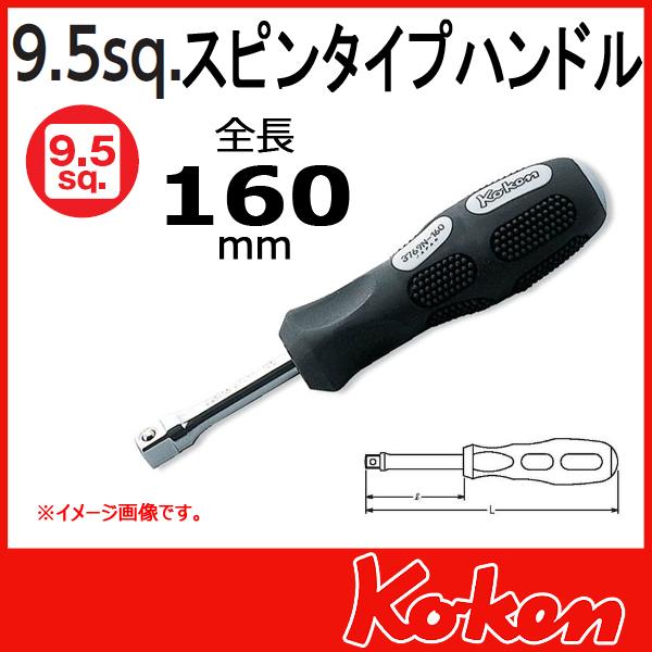 """【メール便可】 Koken(コーケン) 3/8""""(9.5) スピンタイプハンドル 3769N-160"""