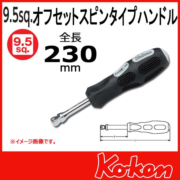 """【メール便可】 Koken(コーケン) 3/8""""(9.5)オフセットスピンタイプハンドル 3769NWF-230"""