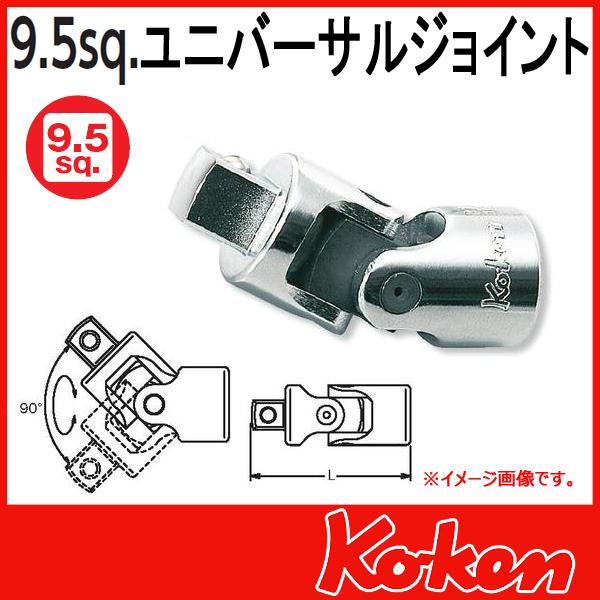 """【メール便可】 Koken(コーケン) 3/8""""-9.5 ユニバーサルジョイント 3770"""