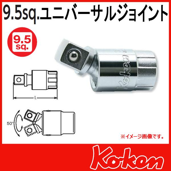 """【メール便可】 Koken(コーケン) 3/8""""-9.5 ユニバーサルジョイント 3771"""