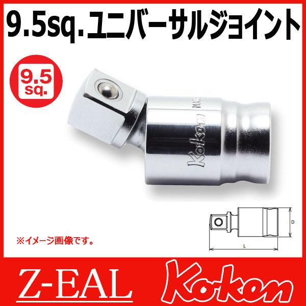 """【メール便可】 Koken(コーケン) 3/8""""-9.5  Z-EAL ユニバーサルジョイント 3771Z"""
