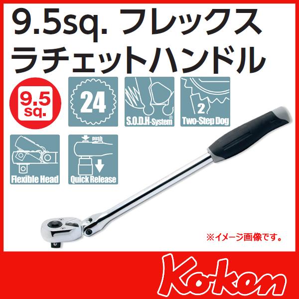 """【メール便可】 Koken(コーケン) 3/8""""(9.5) プッシュボタン式首振りラチエットハンドル 3774JB"""
