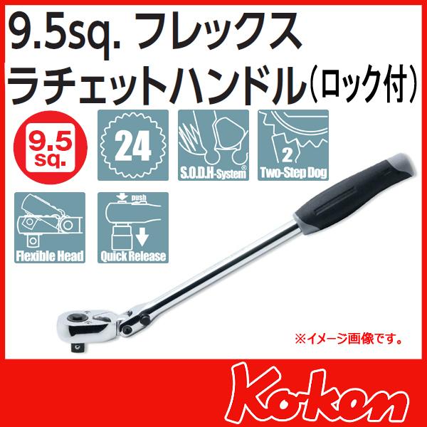 """【メール便可】 Koken(コーケン) 3/8""""(9.5) 首振りラチエットハンドル(固定式) 3774JBL"""