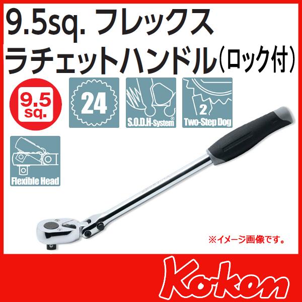 """【メール便可】 Koken(コーケン) 3/8""""(9.5) 首振りラチエットハンドル(固定式) 3774JL"""