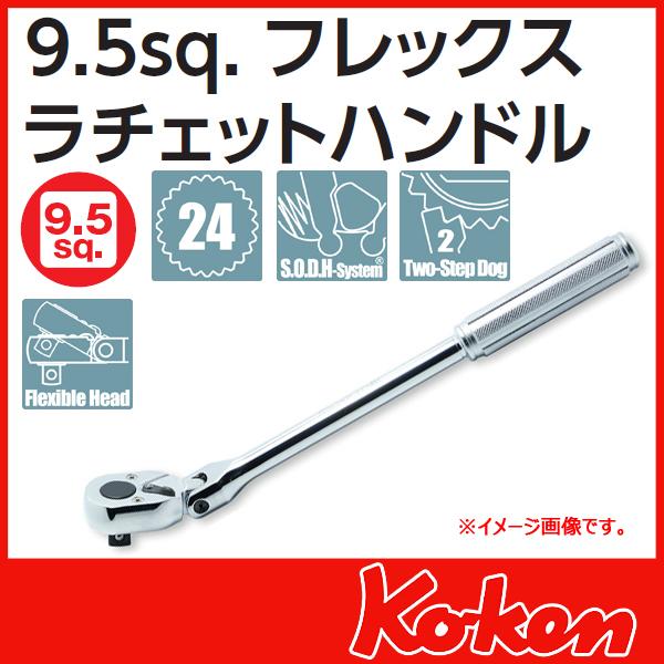 """【メール便可】 Koken(コーケン)  3/8""""(9.5) 首振りラチエットハンドル 3774N"""