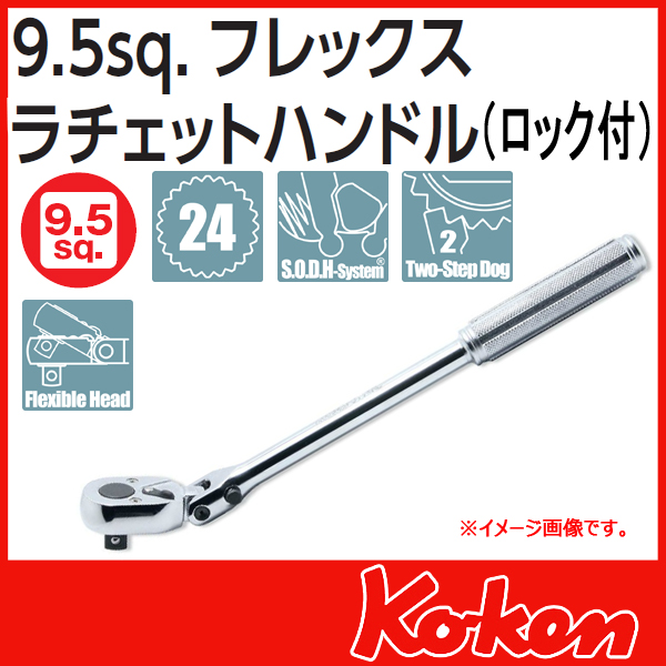 """【メール便可】 Koken(コーケン) 3/8""""(9.5) 首振りラチエットハンドル(固定式) 3774NL"""