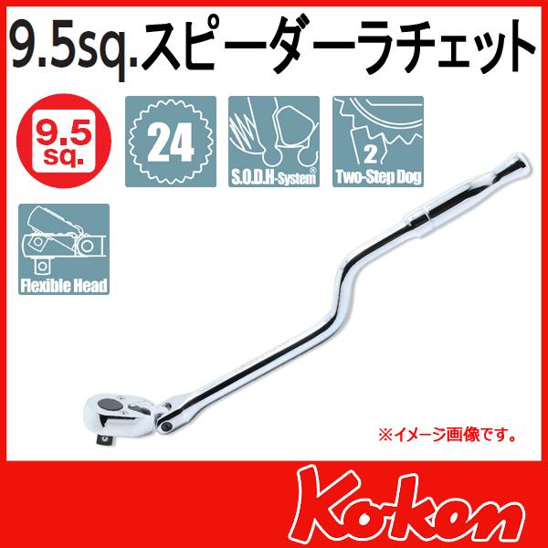 """Koken(コーケン) 3/8""""(9.5) 首振りスピーダーラチエットハンドル 3774P-SR"""