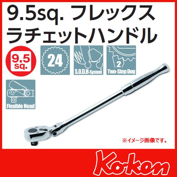 """【メール便可】 Koken(コーケン) 3/8""""(9.5) 首振りラチエットハンドル 3774P"""