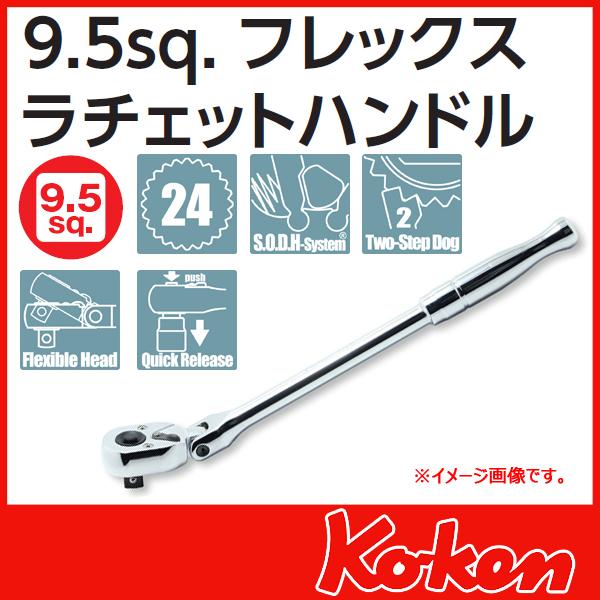 """【メール便可】 Koken(コーケン) 3/8""""(9.5) プッシュボタン式首振りラチエットハンドル 3774PB"""
