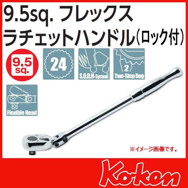 """【メール便可】 Koken(コーケン) 3/8""""(9.5) 首振りラチエットハンドル(固定式) 3774PL"""