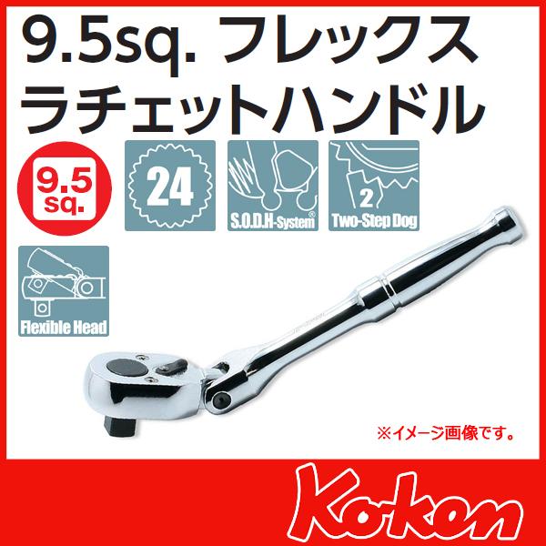 """【メール便可】 Koken(コーケン) 3/8""""(9.5) 首振りラチエットハンドル 3774PS"""