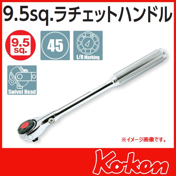 """Koken(コーケン) 3/8""""(9.5) スイベルラチエットハンドル 3776N"""