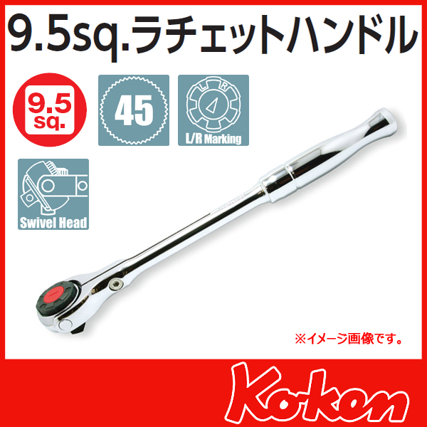 """Koken(コーケン) 3/8""""(9.5) スイベルラチエットハンドル 3776P"""