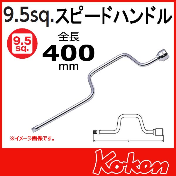 """Koken(コーケン) 3/8""""-9.5 3780 スピードハンドル"""