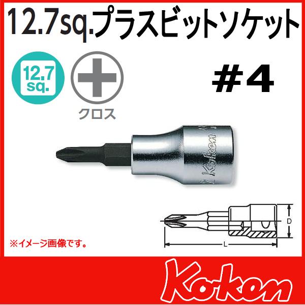 "Koken(コーケン) 1/2""-12.7 4000-60(PH)  プラスビットソケットレンチ 4"