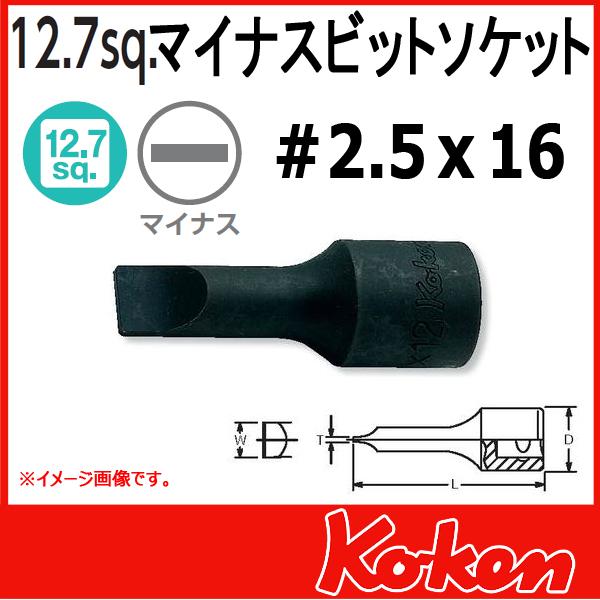 """Koken(コーケン) 1/2""""-12.7 4006-16  マイナスビットソケットレンチ 2.5x16"""