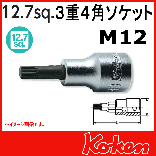 """Koken(コーケン) 1/2""""-12.7 4020.100-M12 3重4角ビットソケットレンチ(トリプルスクエアー)"""