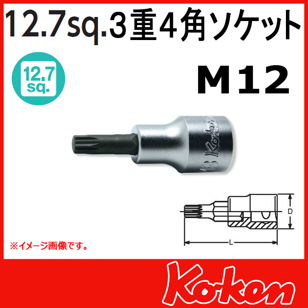 """【メール便可】 Koken(コーケン) 1/2""""-12.7 4020.60-M12 3重4角ビットソケットレンチ(トリプルスクエアー)"""