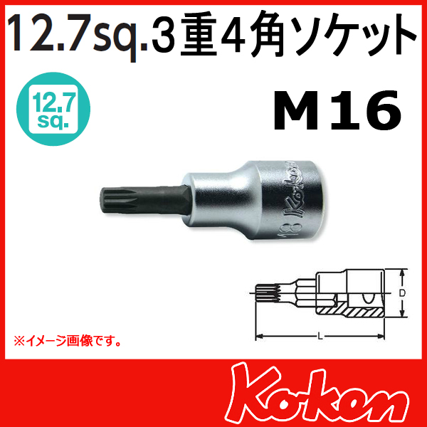 """【メール便可】 Koken(コーケン) 1/2""""-12.7 4020.60-M16 3重4角ビットソケットレンチ(トリプルスクエアー)"""