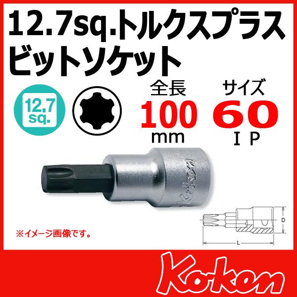 """【メール便可】 Koken(コーケン) 1/2""""-12.7 4025-100-60IP  トルクスプラスビットソケットレンチ"""