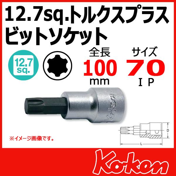 """【メール便可】 Koken(コーケン) 1/2""""-12.7 4025-100-70IP  トルクスプラスビットソケットレンチ"""
