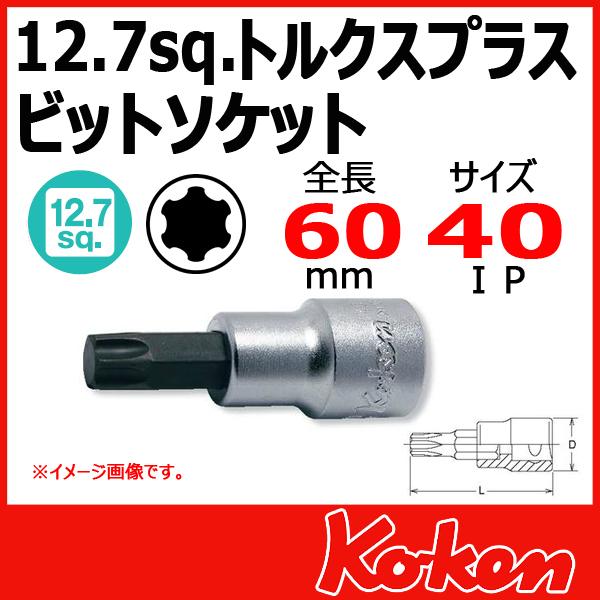 """【メール便可】 Koken(コーケン) 1/2""""-12.7 4025-60-40IP  トルクスプラスビットソケットレンチ"""