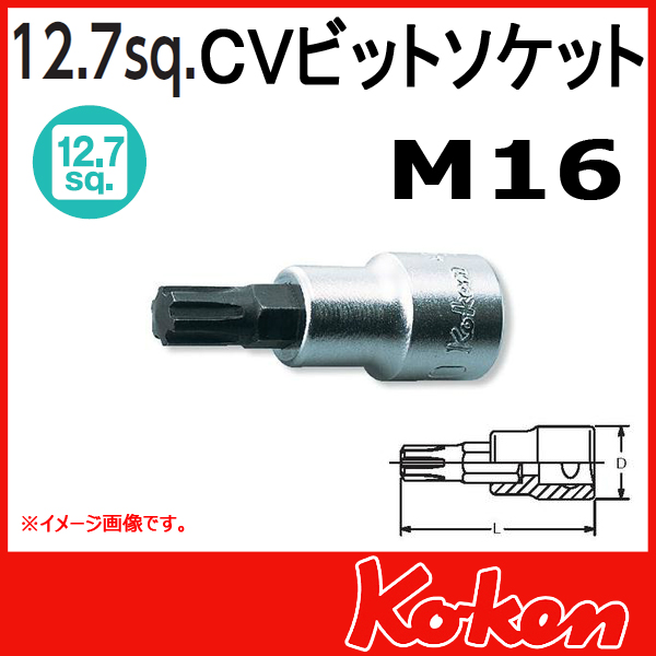 """【メール便可】 Koken(コーケン) 1/2""""-12.7 4027-60-M16  CVビットソケットレンチ"""
