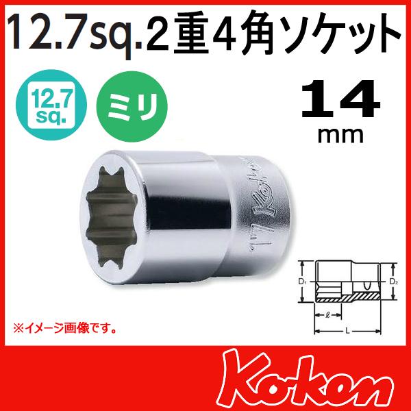 """【メール便可】 Koken(コーケン) 1/2""""-12.7 4109M-14 ドレンプラグ用 2重4角ソケットレンチ 14mm"""