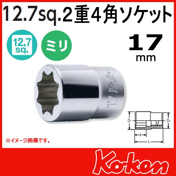 """【メール便可】 Koken(コーケン) 1/2""""-12.7 4109M-17 ドレンプラグ用 2重4角ソケットレンチ 17mm"""