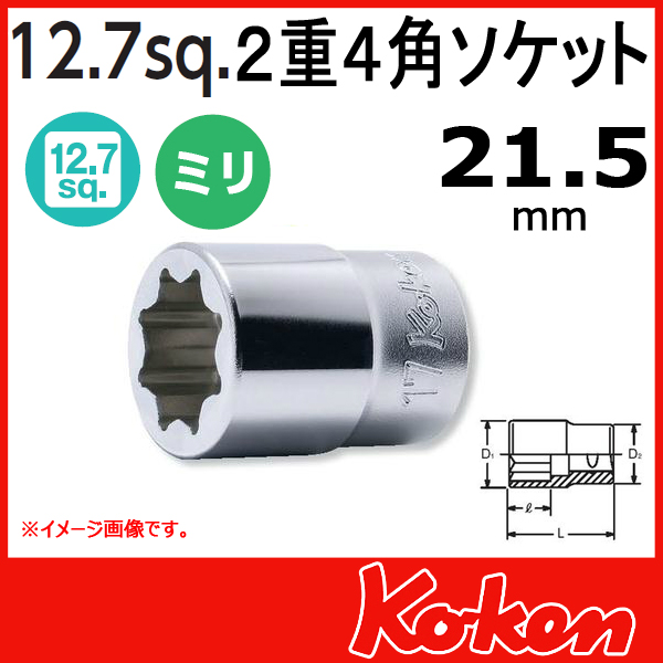 "Koken(コーケン) 1/2""-12.7 4109M-21.5 ドレンプラグ用 2重4角ソケットレンチ 21.5mm"