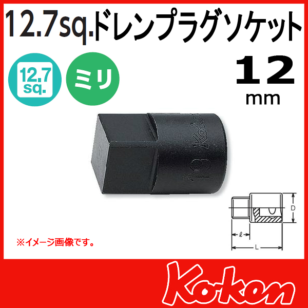 "Koken(コーケン) 1/2""-12.7 4110M-12 ドレンプラグ用ソケットレンチ 12mm"