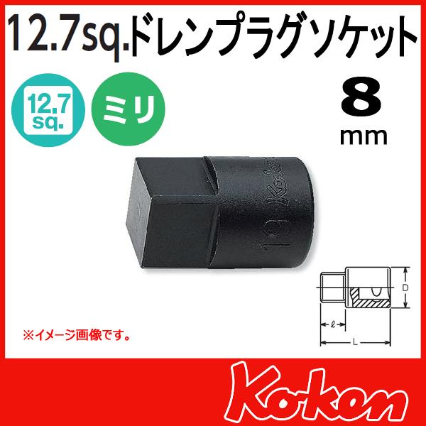 "Koken(コーケン) 1/2""-12.7 4110M-8 ドレンプラグ用ソケットレンチ 8mm"