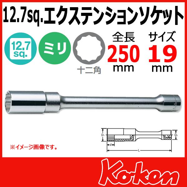 """Koken(コーケン) 1/2""""-12.7 4117M-250-19 エクステンションソケットレンチ 19mm"""