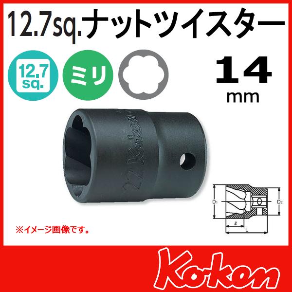 """【メール便可】 Koken(コーケン) 1/2""""-12.7 4127  ナットツイスター 14mm"""