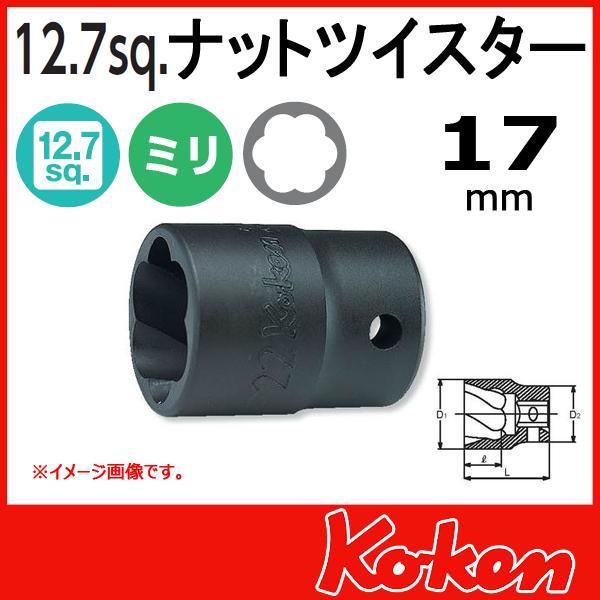 """【メール便可】 Koken(コーケン) 1/2""""-12.7 4127 ナットツイスター 17mm"""
