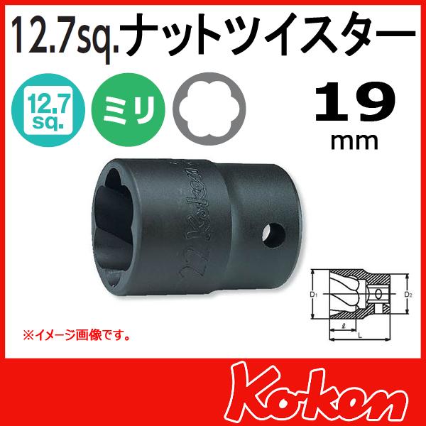 """【メール便可】 Koken(コーケン) 1/2""""-12.7 4127 ナットツイスター 19mm"""