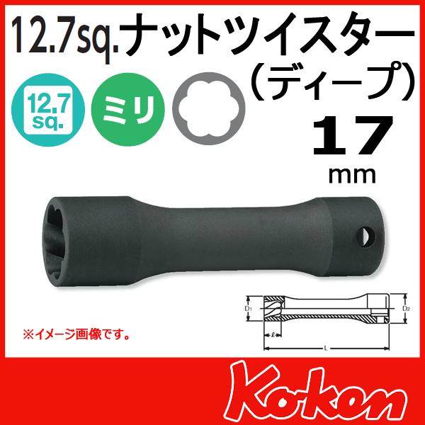 """【メール便可】 Koken(コーケン) 1/2""""-12.7 4128-L120-17 ナットツイスター(ディープ) 17mm"""