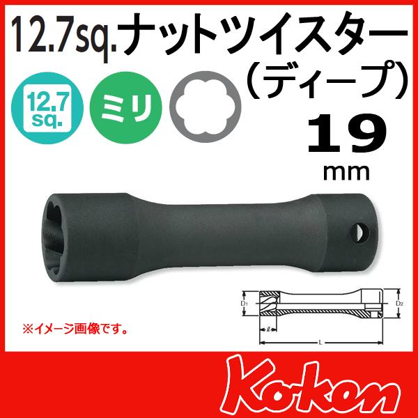 """【メール便可】 Koken(コーケン) 1/2""""-12.7 4128-L120-19 ナットツイスター(ディープ) 19mm"""