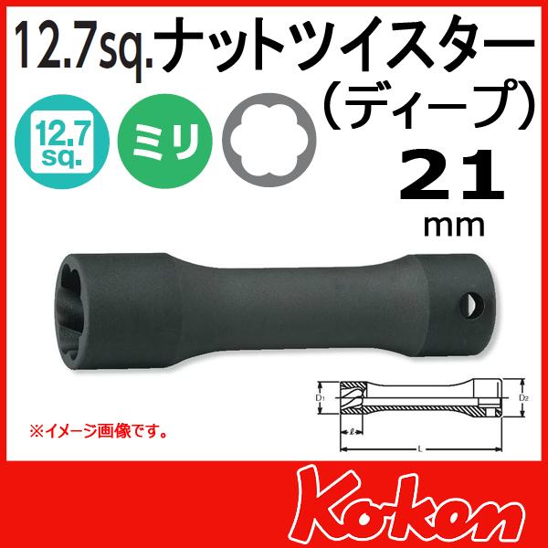 """【メール便可】 Koken(コーケン) 1/2""""-12.7 4128-L120-21 ナットツイスター(ディープ) 21mm"""