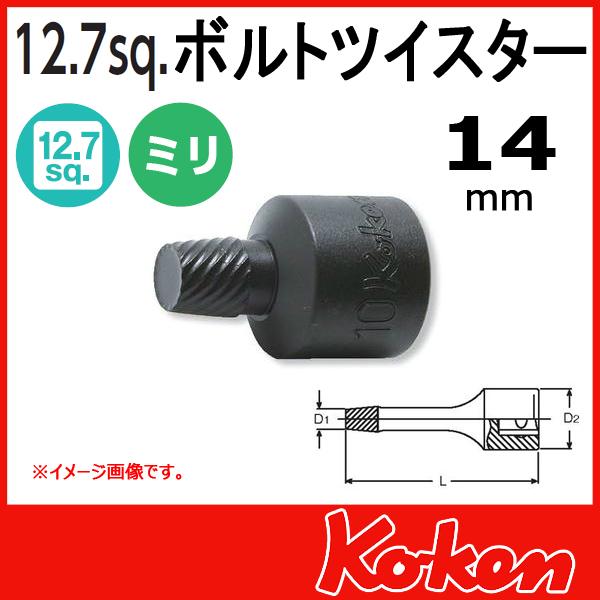 """【メール便可】 Koken(コーケン) 1/2""""-12.7 4129-37-14  ボルトツイスター 14mm"""