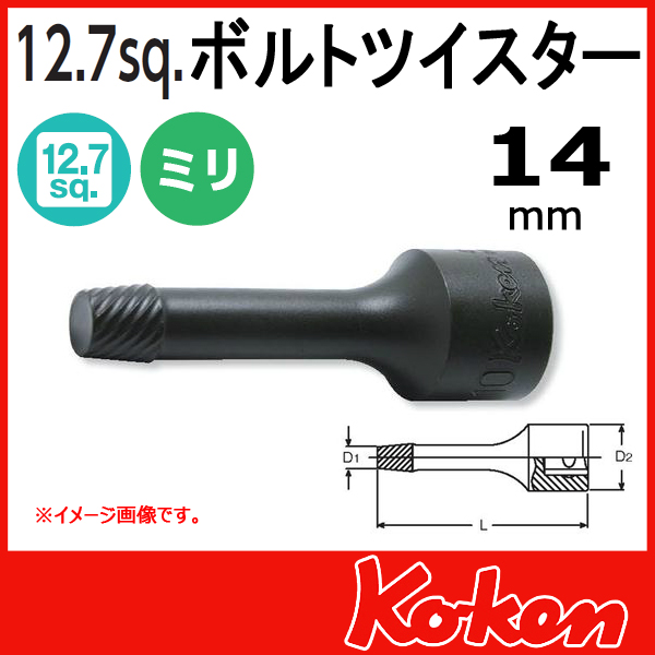 """【メール便可】 Koken(コーケン) 1/2""""-12.7 4129-75-14  ボルトツイスター 14mm"""